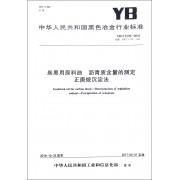 炭黑用原料油沥青质含量的测定正庚烷沉淀法(YB\T5178-2016代替YB\T5178-1993)/中华人民共和国黑色冶金行业标准