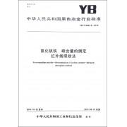 氮化钒铁碳含量的测定红外线吸收法(YB\T4566.8-2016)/中华人民共和国黑色冶金行业标准