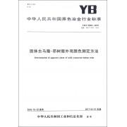 固体古马隆-茚树脂外观颜色测定方法(YB\T5094-2016代替YB\T5094-2005)/中华人民共和国黑色冶金行业标准