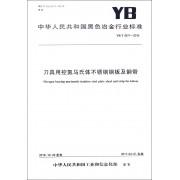 刀具用控氮马氏体不锈钢钢板及钢带(YB\T4571-2016)/中华人民共和国黑色冶金行业标准
