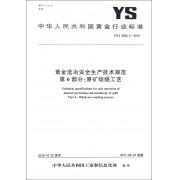 黄金选冶安全生产技术规范第6部分原矿焙烧工艺(YS\T3025.6-2016)/中华人民共和国黄金行业标准