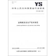 金精炼安全生产技术规范(YS\T3024-2016)/中华人民共和国黄金行业标准