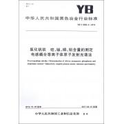 氮化钒铁硅锰磷铝含量的测定电感耦合等离子体原子发射光谱法(YB\T4566.4-2016)/中华人民共和国黑色冶金行业标准