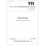 铁塔用热轧角钢(YB\T4163-2016代替YB\T4163-2007)/中华人民共和国黑色冶金行业标准