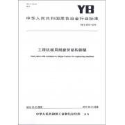 工程机械用耐疲劳结构钢板(YB\T4570-2016)/中华人民共和国黑色冶金行业标准