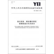 氮化钒铁磷含量的测定铋磷钼蓝分光光度法(YB\T4566.6-2016)/中华人民共和国黑色冶金行业标准