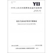 惰性气体保护焊用不锈钢丝(YB\T5091-2016代替YB\T5091-1993)/中华人民共和国黑色冶金行业标准