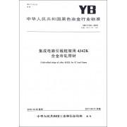 集成电路引线框架用4J42K合金冷轧带材(YB\T100-2016代替YB\T100-1997)/中华人民共和国黑色冶金行业标准