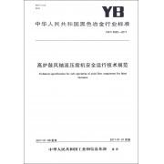 高炉鼓风轴流压缩机安全运行技术规范(YB\T4593-2017)/中华人民共和国黑色冶金行业标准