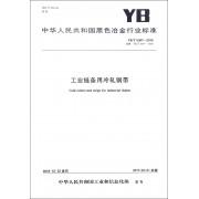 工业链条用冷轧钢带(YB\T5347-2016代替YB\T5347-2006)/中华人民共和国黑色冶金行业标准