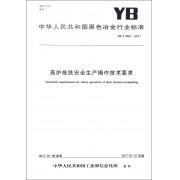 高炉炼铁安全生产操作技术要求(YB\T4591-2016)/中华人民共和国黑色冶金行业标准