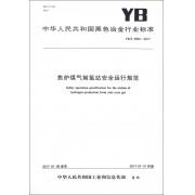 焦炉煤气制氢站安全运行规范(YB\T4594-2016)/中华人民共和国黑色冶金行业标准