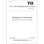 转炉炼钢安全生产操作技术要求(YB\T4592-2016)/中华人民共和国黑色冶金行业标准