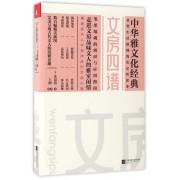 文房四谱/中华雅文化经典