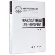 现代政治经济学的前沿理论与中国特色研究(精)