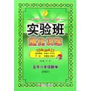 五升六年级数学(RMJY暑假衔接版)/实验班提优训练