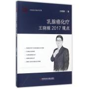 乳腺癌化疗王晓稼2017观点(精)/中国医学临床百家