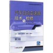汽车自动变速器技术与检修(第3版)/汽车检修技能提高教程丛书