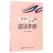 你好法语(1语法手册)