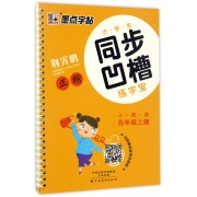 小学生同步凹槽练字宝(5上人教版正楷)