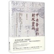 中央帝国的财政密码(精)