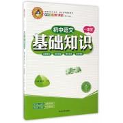 初中语文基础知识一本全(新课标第2次修订)
