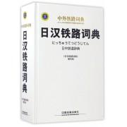 日汉铁路词典(中外铁路词典)(精)