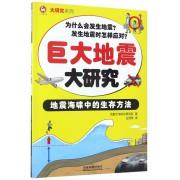 巨大地震大研究/大研究系列