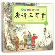 唐诗三百首(彩图注音完整版共4册)
