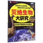 灭绝生物大研究/大研究系列