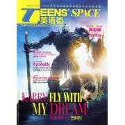 TEENS'SPACE英语街(2017年6月出版高中版第6辑)
