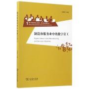 制造和服务业中的数字劳工/媒介和数字劳工研究西方的视角丛书
