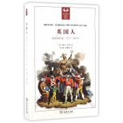 英国人(国家的形成1707-1837年)/英国史前沿译丛