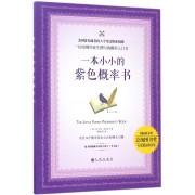一本小小的紫色概率书(附赠概率训练小册子)(英文版)
