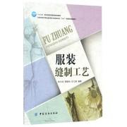 服装缝制工艺(江苏省现代职业教育体系建设试点3+3中高职衔接教材)