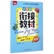 数学/小升初衔接教材