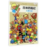 杰米历险记(3儿童乐园典藏版)