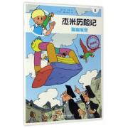 杰米历险记(5蹦蹦城堡典藏版)