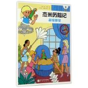 杰米历险记(6超级影星典藏版)