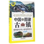 中国古镇图鉴(第2版)/亲历者旅游书架