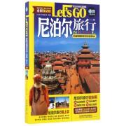 尼泊尔旅行Let's GO(全新第2版)/亲历者旅游书架