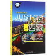 JUST GO西藏(畅销版)/亲历者旅游书架