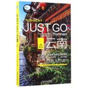 JUST GO云南(畅销版)/亲历者旅游书架