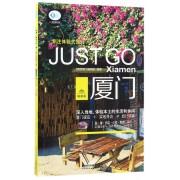 JUST GO厦门(畅销版)/亲历者旅游书架