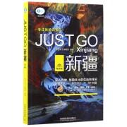 JUST GO新疆(畅销版)/亲历者旅游书架