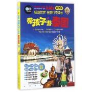 带孩子游泰国(第2版)/亲历者旅游书架