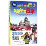 带孩子游日本(第2版)/亲历者旅游书架