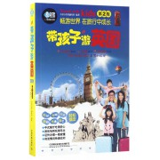带孩子游英国(第2版)/亲历者旅游书架