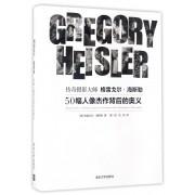 传奇摄影大师格雷戈尔·海斯勒(50幅人像杰作背后的奥义)(精)