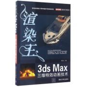 渲染王3ds Max三维特效动画技术(附光盘全彩印刷)